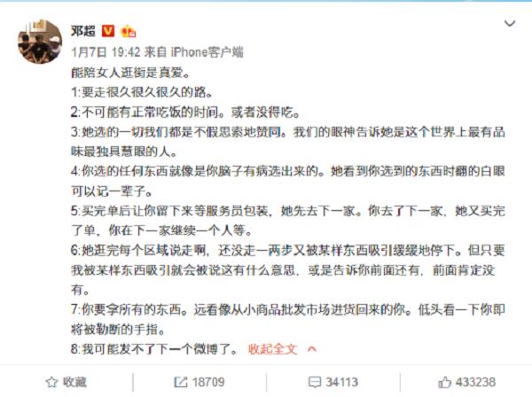 超哥吐槽陪娘娘逛街  图片源自邓超微博