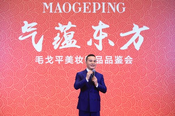 毛戈平美妆品牌推出全新美妆系列 再掀东方新时尚
