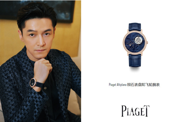 胡歌演绎全新Piaget Altiplano 陨石表盘陀飞轮腕表(图片来源于品牌)