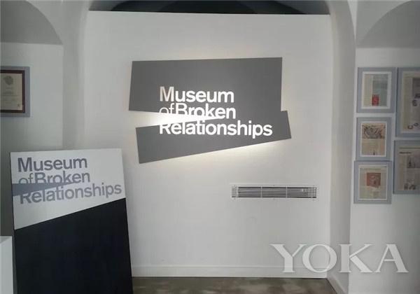 失恋博物馆(图片来历于Croatia Travel Guides)