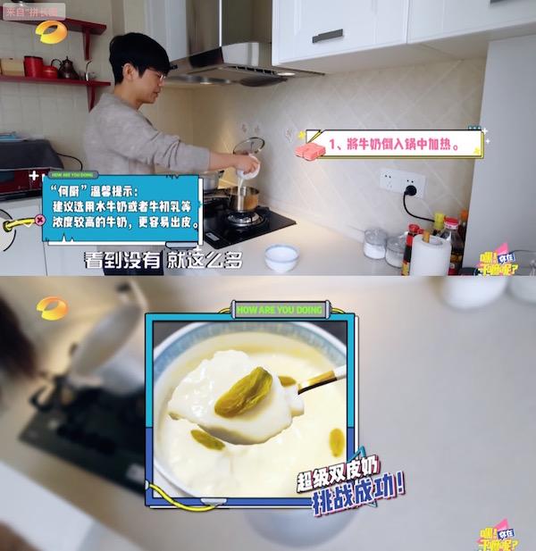 图片来源 微博@湖南卫视嘿你在干嘛呢