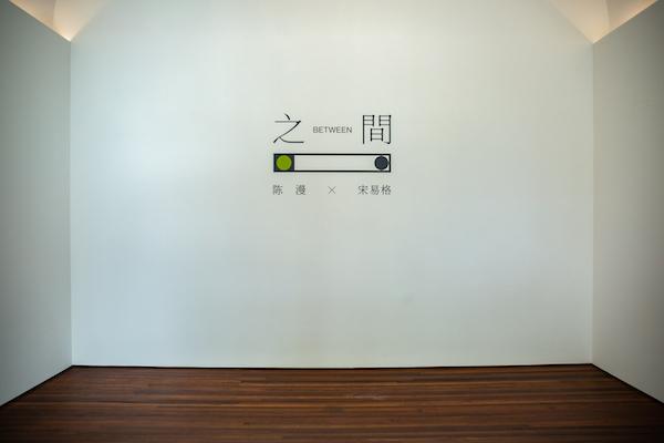 """陈漫、宋易格双人展""""之间"""",于松美术馆开幕"""
